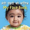 Hindi/English
