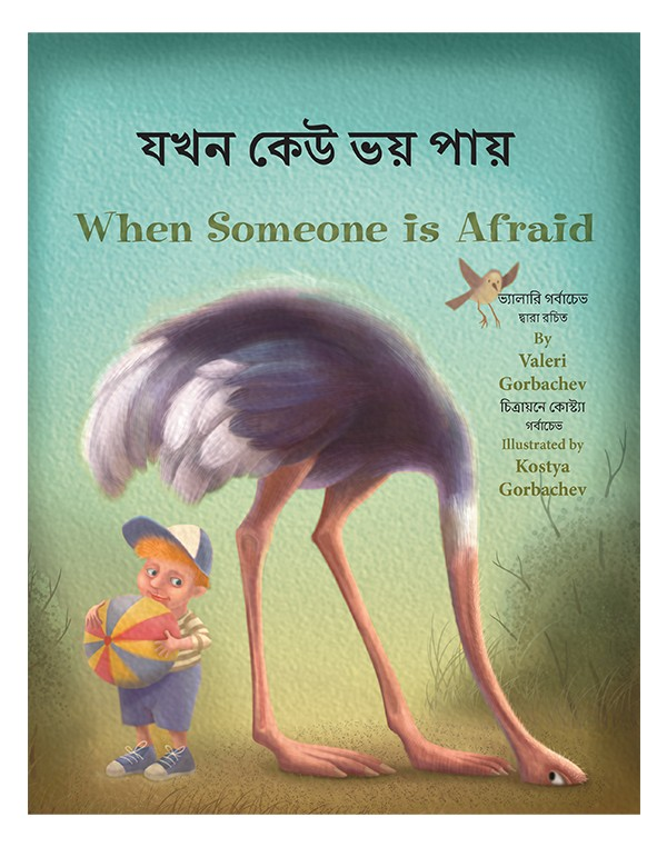 When Someone Is Afraid