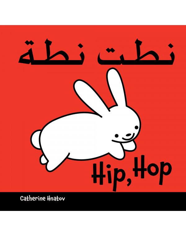 Hip, Hop